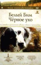 Белый Бим Чёрное ухо by darisuprun