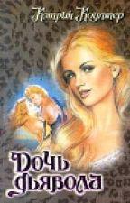 Кэтрин Коултер. Дочь дьявола by Natzgul