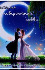 История невероятной любви by Nineliana