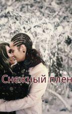 Снежный плен by nastya2335