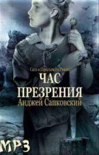 Анджей Сапковский Час Презрения by daeneris16