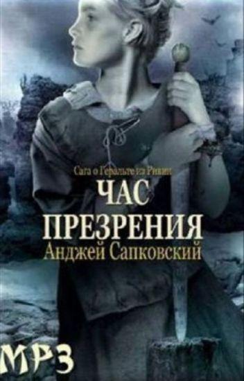 Анджей Сапковский Час Презрения