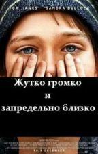 """Жутко громко и запредельно близко"""" by Perfect_Kiss_"""