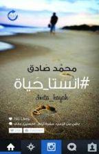 #انستا_حياة by mero2052002
