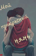 Мой прекрасный нянь by LfhmzHjavfy