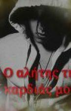 Ο Αλήτης Της Καρδιάς Μου by evaki_ka