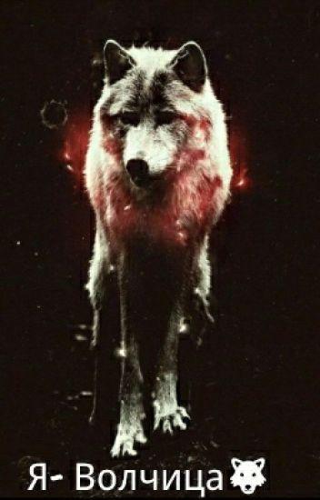 Я- Волчица