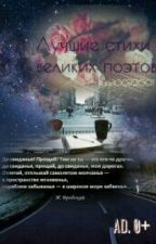 Лучшие стихи великих поэтов by kate10072001