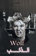 The Wolf by NoraElmasry