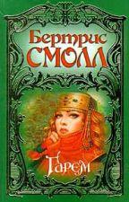 Бертрисс Смол. Гарем by yliua1987