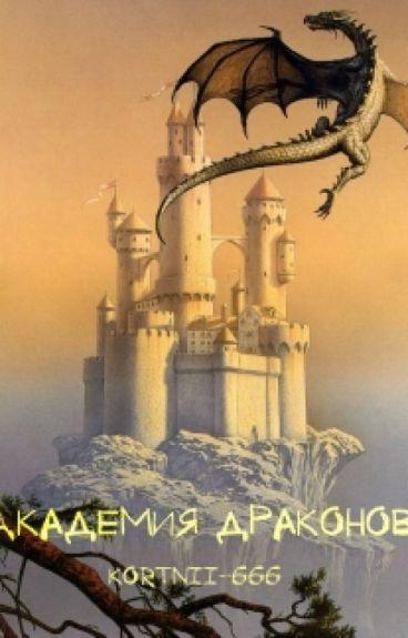 Академия Драконов