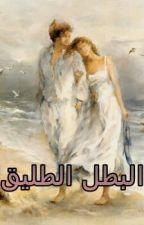 البطل الطليق - ربيكا ونترز - روايات عبير القديمة by FauziahHajiMusa