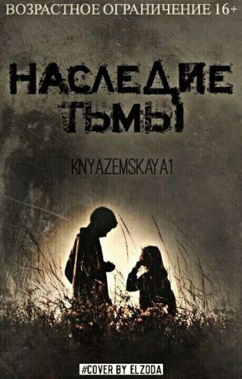 Наследие Тьмы  [ Legacy of Darkness ] | РЕДАКТИРУЕТСЯ