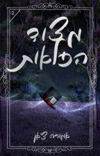 מצוד הפלאות (ספר 2) by Lagoona7Blue