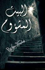 البيت المشؤوم (مسابقه افضل كاتب عربي للروايه) by Ana_frawlah