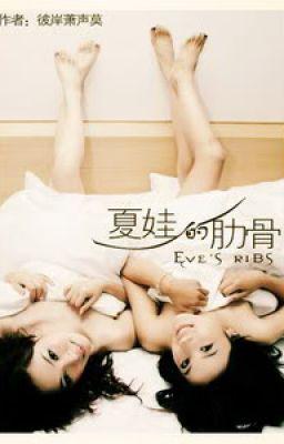 Xương sườn của Eva - Bỉ Ngạn Tiêu Thanh Mạc (GL - hiện đại)