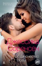 Джессика Соренсин. Одиночество Новы. by zena145