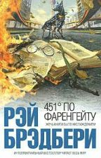 451 градус по Фаренгейту by shepetka