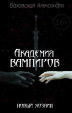Академия вампиров. Новый хозяин. by AleksandraVahovskaya