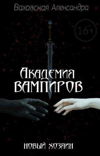 Академия вампиров. Новый хозяин.