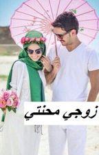 (زوجي محنتي (قصة مغربية بالدارجة by MoroccanStories