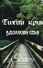 °Тихий Крик.° Вдохнови себя. by skylady2000