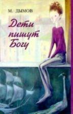 Дети Пишут Богу. by olyagolovcenko