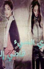 قدري السيء قادني اليك  by BoraPark1