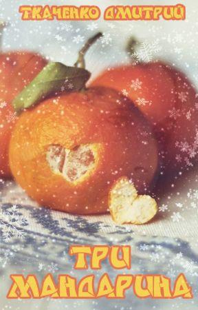 Три мандарина by damiRamon