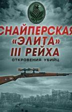 Снайперская <<элита>> ||| Рейха. Откровения Убийц (Сборник) by JUDGE_13