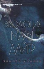 Мишель Ходкин Эволюция Мары Дайер by vika_usova