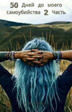 50 Дней до моего самоубийства 2 Часть by ViolettaEv
