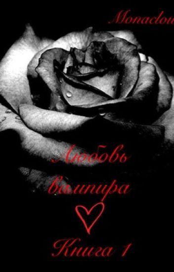 Любовь Вампира. Книга 1.