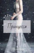 Принцесса by Masha_Gulya