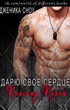 Дарю своё сердце плохому парню by ospanova_0