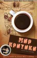 Мир критики | World of criticism by dilya1606