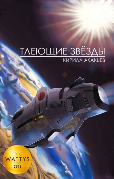 Тлеющие звёзды by KirillAkakjev