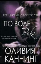 По Воле Рока by viktoriyapa