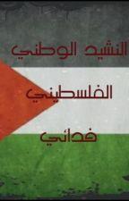 النشيد الوطني الفلسطيني فدائي by saraniina