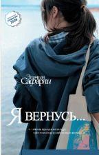 Я вернусь... by aytbaeva_