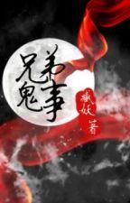 Huynh đệ quỷ sự - Tàng Yêu by Kurein