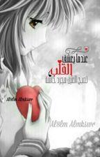 عندما يعشق القلب، تصبح العين مجرد حاسة by al8lm_almkswr_mhs2