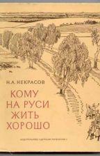 «Кому на Руси жить хорошо» Н. А. Некрасов by Dinmetra