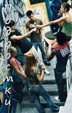 Подростки by Skaper7