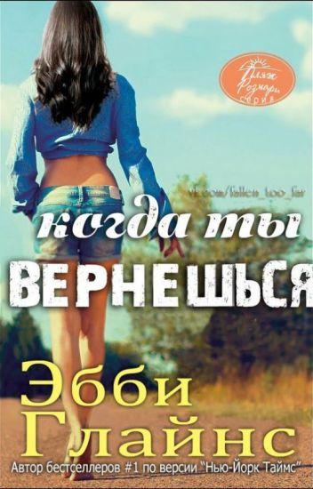 Эбби Глайнс. Когда ты вернешься. 2 книга.