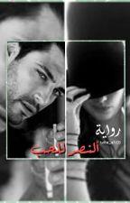 رواية النصر للحب by do_no_de
