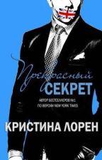 "Кристина Лорен ""Прекрасный секрет"" by ORO_ORO"