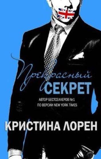 """Кристина Лорен """"Прекрасный секрет"""""""