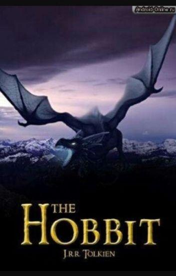 Джон Р.Р. Толкин.  Хоббит, или Туда и обратно.