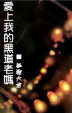 [BH] Yêu mẹ hắc đạo của ta. by zansumi